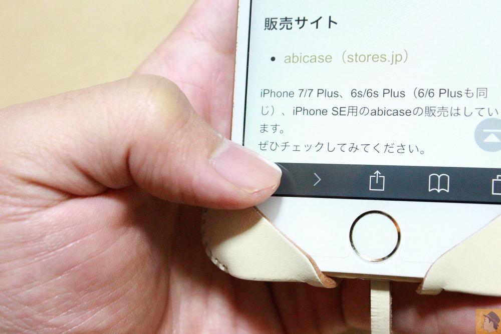 画面下の操作性2 - abicase アビケースは工夫の連続。フラップの工夫でiPhoneの画面下の操作がしやすい / iPhone 6/6s [レビュー 31/40]